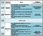 한국CS경영아카데미 주최 인공지능시대 콜센터의 방향을 묻다 특별세미나가 6월 14일 피스센터에서 개최된다