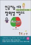 아빠 이동조 작가와 딸 이서정 작가가 쓴 인공지능시대 창의성 비밀코드 표지