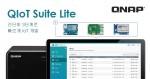 QNAP의 IoT Suite Lite로 간단하고 빠르게 IoT 개발을 할 수 있다