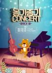 애크미문화예술연구소가 기획 및 주최하는 옹기종기 콘서트 현으로 줄넘기가 한국오디에이션 압구정교육센터에서 열린다