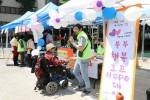 서울시립북부장애인종합복지관이 북부행복호프데이를 진행하고 있다