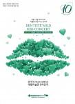 덴티스테가 한국 런칭 10주년을 맞아 신제품 마일드 나이트타임 치약을 출시하고 이를 기념해 덴티스테 마일드 키스 콘서트를 개최한다