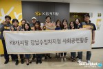 논현지역아동센터 아동들을 위해 사랑의 쿠키배달부 봉사활동을 펼친 KB캐피탈 강남수입차지점 직원들