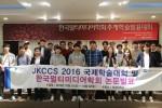동명대가 2017 한국멀티미디어학회 춘계학술발표대회-학부생 논문 및 캡스톤디자인 경진대회에서 우수 논문으로 3편이 선정되었다. 2016년 한국멀티미디어학회에 참석한 ICT항만물류융합사업단