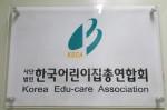 한국어린이집총연합회 명패