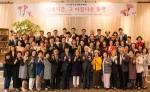 5월 11일 한국교직원공제회가 개최한 스승의 날 기념행사에서 문용린 한국교직원공제회 이사장 및 참석자들이 기념촬영을 하고 있다