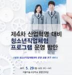 서울시교육복지종합지원센터가 제4차 산업혁명 대비 청소년직업체험 프로그램 운영 방안 세미나를 개최한다