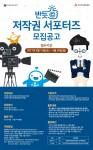 2017년 반듯 저작권 서포터즈 모집 공고 포스터