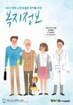 한국애브비가 희귀·난치성질환 환자 돕기 위한 복지정보 책자를 발간했다