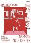 서울문화재단 남산예술센터가 박정희 소재 연극 국부를 6월 10일 개막한다. 사진은 국부 포스터