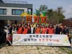 농림수산식품교육문화정보원 농식품 소비본부 직원 21명이 경기도 안성시에 위치한 미리내 마을에서 사회 공헌활동을 전개했다