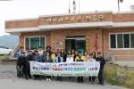 농림수산식품교육문화정보원 경영기획본부 직원 23명이 10일 충청북도 충주시 가주동 생이마을에서 사회 공헌활동을 실시했다