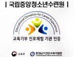 국립중앙청소년수련원이 교육부와 천안교육지원청으로부터 교육기부 진로체험 기관으로 공식 인증을 받았다