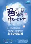 제13회 대한민국청소년박람회 포스터