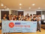 아이디어 해커톤 행사에 참여한 학생들