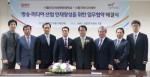 서울미디어대학원대학교와 시청자미디어재단이 18일 업무협약을 체결했다