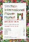 신촌국제꽃시장이 13일, 14일 개최된다