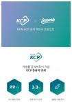 코코아스튜디오 아임웹이 이번 공식 파트너 협약 체결 기념해 아임웹 고객을 대상으로 KCP 가입비 면제 이벤트를 진행한다