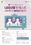 서울지방보훈청이 나라사랑TV MC를 모집한다