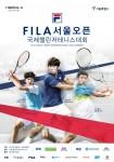 FedEx 코리아 후원 국내 최대 규모의 테니스 대회인 2017 FILA 서울 오픈 국제 챌린저 테니스대회가 6일부터 14일까지 9일간 서울 올림픽 공원 테니스장에서 열린다