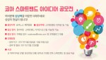 코아코리아가 신제품 COA CKHR 출시 기념 아이디어 공모전을 개최한다