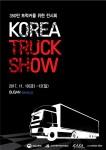 2017 코리아 트럭쇼 포스터