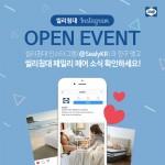 씰리침대가 공식 인스타그램 계정을 오픈하고 이를 기념하여 인스타그램과 페이스북에서 이벤트를 실시한다
