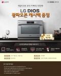 LG전자가 5월 가정의 달을 기념해 광파오븐을 구매하는 고객들에게 푸짐한 혜택을 제공한다