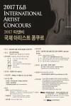 티앤비엔터테인먼트가 국내의 클래식 신예아티스트들의 국제무대 진출을 위해 2017 티앤비 국제 아티스트 콩쿠르를 27일 금나래아트홀에서 개최한다