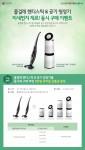 LG전자는 핸디스틱 물걸레와 퓨리케어 공기청정기를 동시에 구매하는 고객들을 대상으로 5만원 모바일 상품권을 증정한다