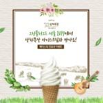 상하목장이 그린플러그드 서울 2017 부스 참여 및 인증샷 이벤트를 개최한다