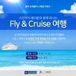 싱가포르항공이 로얄캐리비안크루즈와 함께 Fly&Cruise 여행 이벤트를 실시한다
