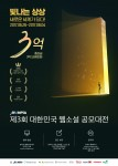 제3회 대한민국 웹소설 공모대전이 6월 26일부터 40일간 열린다