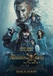 예스24가 5월 4주 영화 예매순위를 발표했다. 사진은 영화 캐리비안의 해적: 죽은 자는 말이 없다 포스터