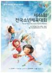 제46회 전국소년체육대회 포스터