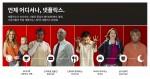 넷플릭스는 이러한 시청자들의 자유가 만드는 트렌드의 변화를 알아보고자 전 세계 넷플릭스 회원들의 시청 일과에 대한 흥미로운 조사 결과를 발표했다