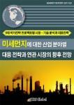 IRS글로벌이 미세먼지에 대한 산업 분야별 대응 전략과 연관 시장의 향후 전망 보고서를 발간했다