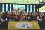 송파청소년수련관이 제2회 놀자페스티벌 행사를 개최했다
