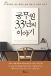 서울시 마포구 복지국장 구본수의 공무원 33년의 이야기