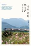 도서출판 행복에너지가 한국철도공사 반극동 전기처장의 부산은 따뜻하다를 출간했다