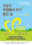 한국자원봉사의해추진위원회가 6월 17일 10시부터 서울시 성동구 소재 서울숲 일대에서 2017 한국자원봉사의해 지구시민자원봉사축제를 개최한다