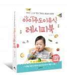 아이주도이유식 레시피북, 15,800원, 264쪽