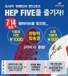 일본 오사카 HEP FIVE가 7월 14일 한국인 관광객 한정 스페셜 이벤트를 실시한다