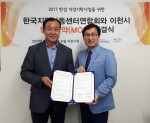 이천시청 신성현 복지문화국장(왼쪽)과 한국지역아동센터연합회 옥경원 대표(오른쪽)가 이천시청에서 진행된 업무협약(MOU)체결식에서 기념사진을 촬영하고 있다