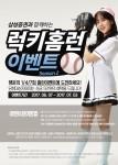 스크린 야구 브랜드 레전드야구존이 삼성증권과 함께하는 럭키홈런 이벤트 시즌2를 실시한다