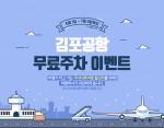 여행박사가 비행기를 타고 가는 국내내륙여행객을 대상으로 김포공항 무료주차 이벤트를 실시한다