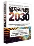 비즈니스북스가 앞으로 20년 내 일자리 변화를 중심으로 본 미래 예측서 일자리 혁명 2030을 출간했다