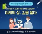 한국여성과학기술인지원센터가 여성과학기술인을 위한 톡톡한 콘서트를 6월 16일 개최한다