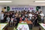 동명대가 개최한 기업가정신을 통한 문제해결능력 향상 캠프