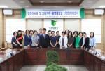 동명대가 13일 영유아 보육 및 교육기관과 협정을 체결했다